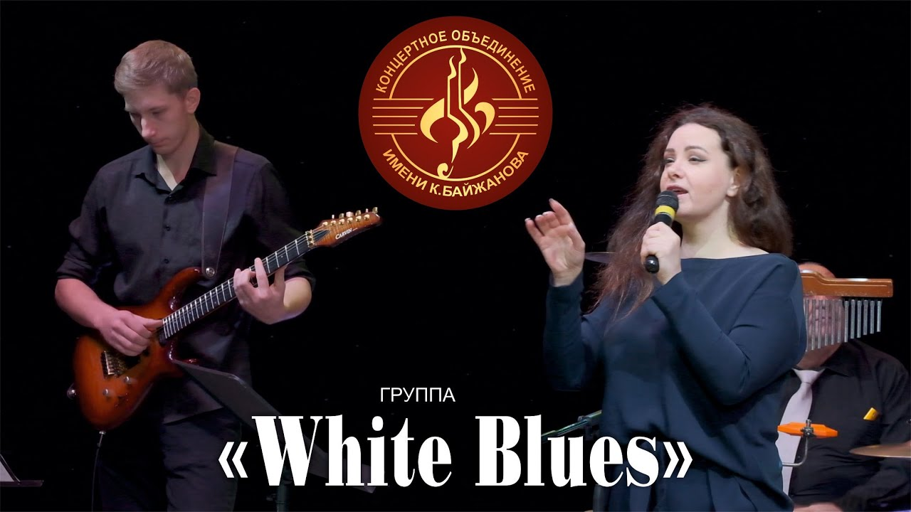 "Онлайн-концерт группы ""White Blues"""